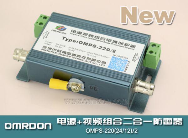 产品介绍: 欧姆雷盾(OMRDON)CCTV安防监控系统模拟摄像机二合一防雷器(又称:二合一电涌保护器、二合一浪涌保护器、二合一避雷器)是依据IEC和GB标准设计,适用于不带云台控制的模拟摄像机(Analog Camera)的电源和信号线路的雷击电磁脉冲(LEMP)电涌保护,是一体化多功能电涌保护器。主要于对监控模拟摄像机的电源、视频线路实施电涌保护,可充分保护最新技术的监控设备。 功能特点: 1、通流容量大:10KA(8/20S),高速反应(10-12纳秒),低损耗; 2、电源、视频防雷二合一设计理念,